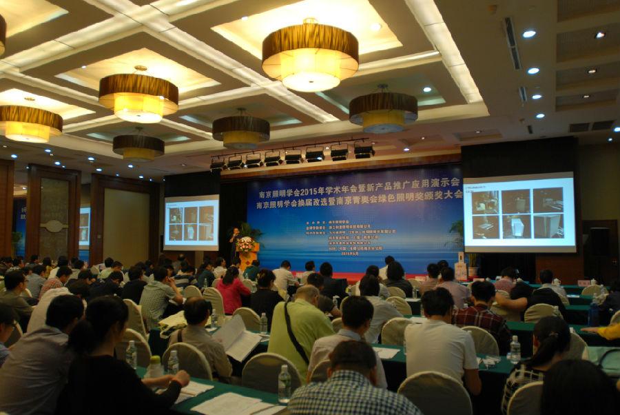 南京照明学会成功举办2015年学术年会暨新产品、新技术推广应用演示会